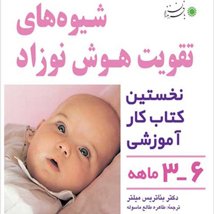 شیوه های تقویت هوش نوزاد 6-3 ماهه