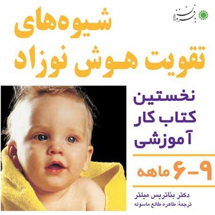 شیوه های تقویت هوش نوزاد 9-6 ماهه