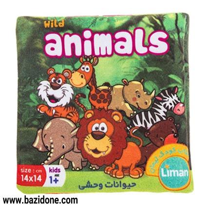 کتاب پارچه ای حیوانات