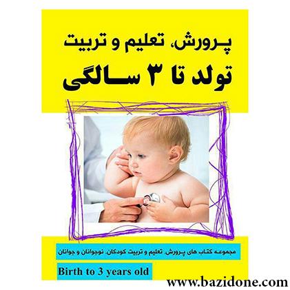 تولد تا 3 سالگی دکتر هلاکویی