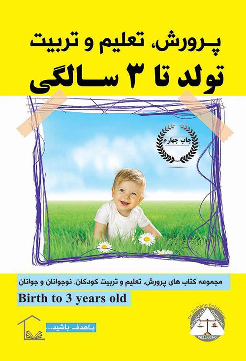 کتاب تولد تا 3 سالگی