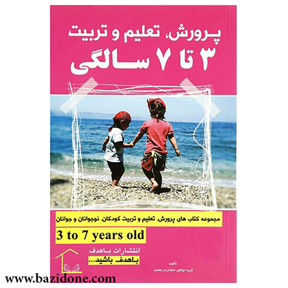 کتاب پرورش ، تعلیم و تربیت 3 تا 7 سالگی