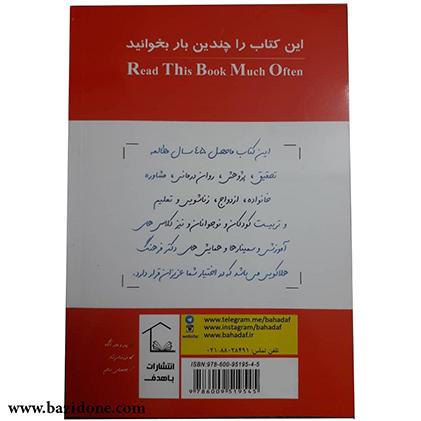 کتاب دکتر هلاکویی