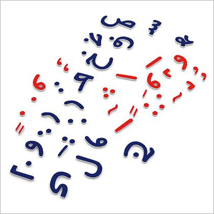 حروف الفبای فارسی مغناطیسی