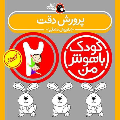 مجوعه کتاب های کودک باهوش من