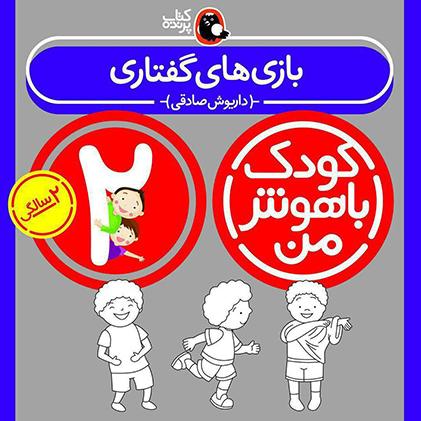 کتاب برای کودک دو ساله