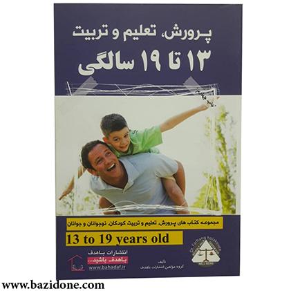 کتاب پرورش ، تعلیم و تربیت 13 تا 19 سالگی