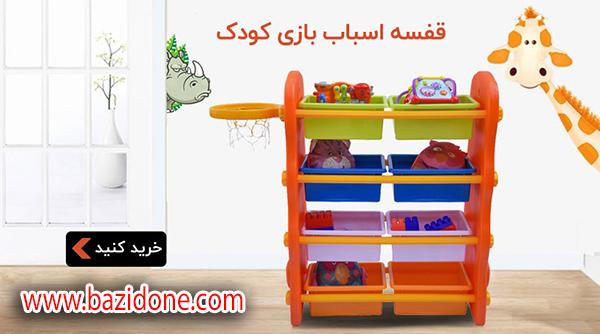 قفسه اسباب بازی کودک