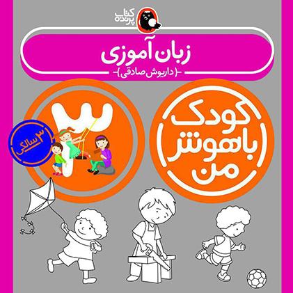 مجموعه کتابهای کودک باهوش من