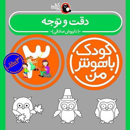 کتاب برای کودکان