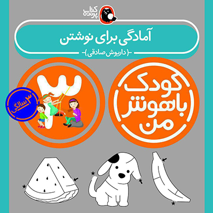 کتاب برای کودک 3 ساله