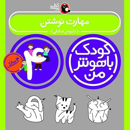 کتابهای کودک باهوش من