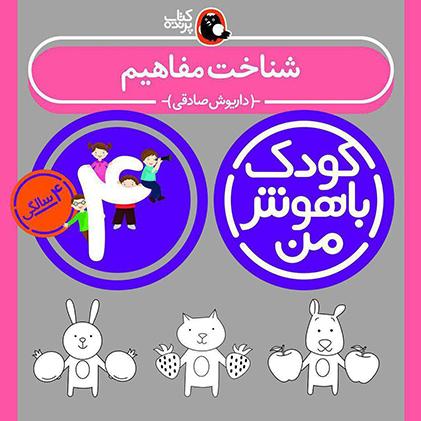 کتاب تقویت هوش کودکان