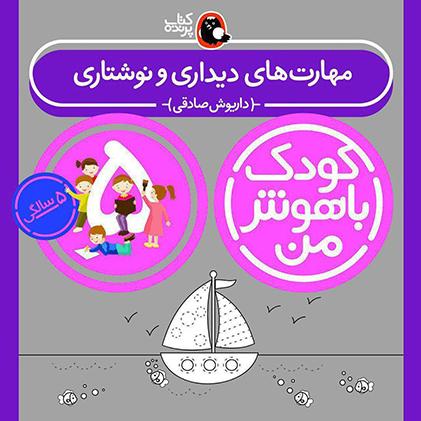 کتاب هوش کودک