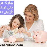 تقویت هوش مالی کودک