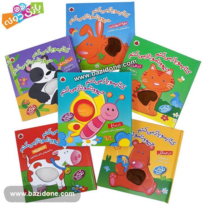 کتاب لمسی کودکان