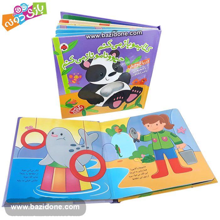 کتاب شعر کودکانه حیوانات