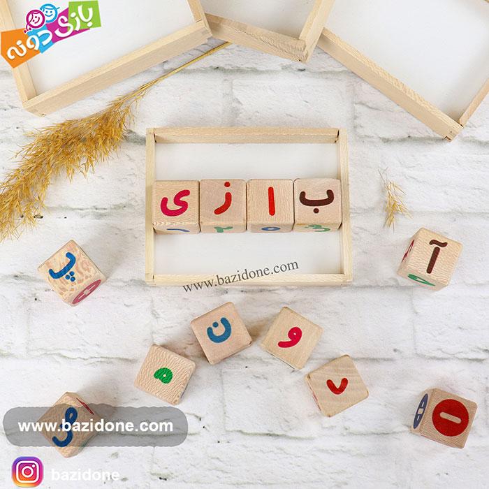 خرید مکعب چوبی حروف فارسی