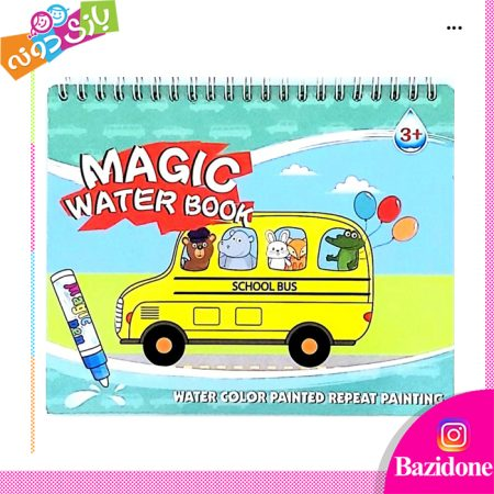 کتاب جادویی وسایل نقلیه